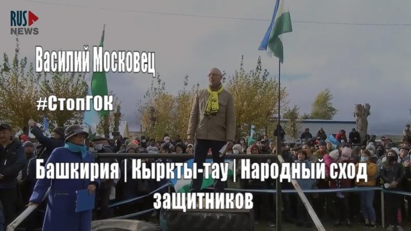 Василий Московец СтопГОК ⭕️ Башкирия Кыркты тау Народный сход защитников