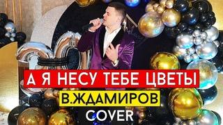 Владимир Ждамиров - А я несу тебе цветы (cover Виталий Лобач)