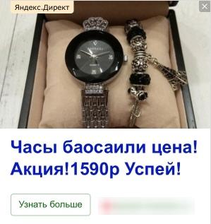 Источник трафика Яндекс Директ и РСЯ: как зарабатывать на контекстной рекламе, изображение №12