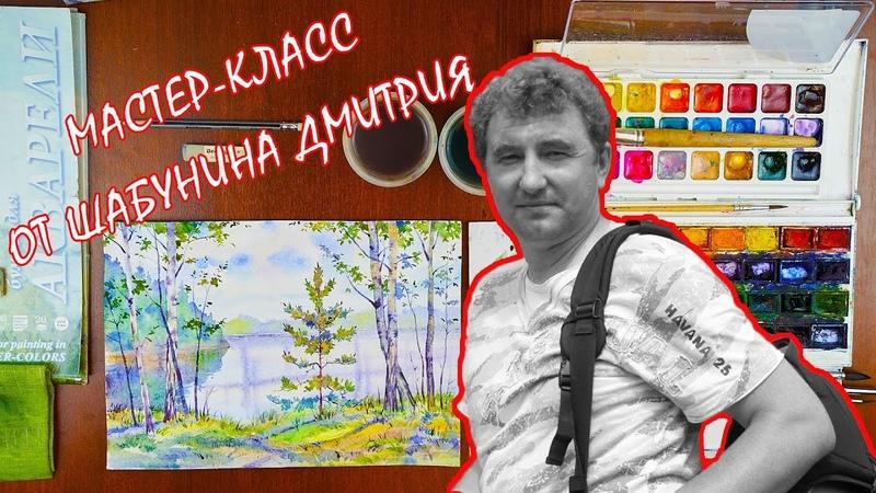 Мастер класс Дмитрия Евгеньевича Шабунина