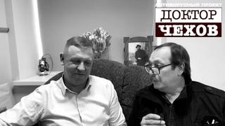 Антивирусный онлайн-проект «Доктор Чехов». Игорь Попов и Владислав Ветров «Толстый и тонкий»