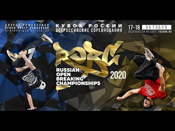 OutStanding vs Illusion of Exist малый финал ROBC 2020