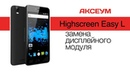 Highscreen Easy L замена дисплея Replacement LCD Easy L