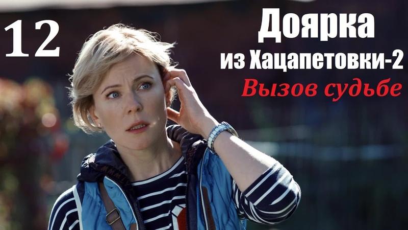 Сериал Доярка из Хацапетовки 2 12 серия Вызов судьбе 2009 мелодрама