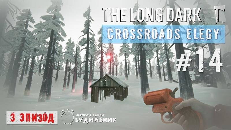 The Long Dark ● Crossroads Elegy 14 ● Выживший Логан