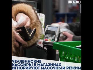 """Кассиры магазина """"Магнит"""" игнорируют масочный режим"""