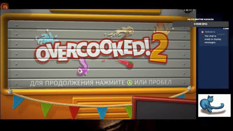 Снова адская кухня overcooked2