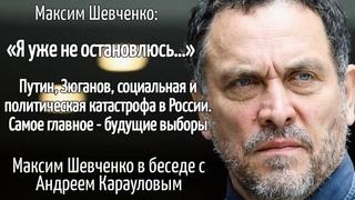 Максим Шевченко: «Я уже не остановлюсь...»