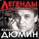 Александр Дюмин - Базар-вокзал