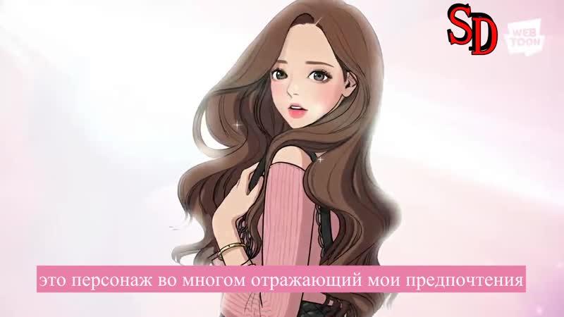 The Creator of True Beauty Reveals All WEBTOON Global Q A рус суб StrawberryDonuts