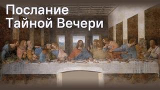 №12 Послание Тайной Вечери