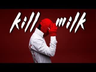 KILL MILK - RUN (сниппет)