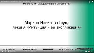 Лекция Марины Новиковой-Грунд «Интуиция и ее экспликация»
