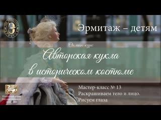 Онлайн-курс «Авторская кукла в историческом костюме». Мастер-класс №13