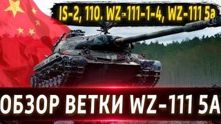 Обзор ветки WZ-111 model 5A🔥 От IS-2 к топу⚔️ На чем остановиться вдруг чего? Ветка 277 лучше?💥