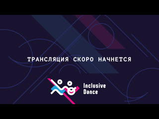 Gala-concert The VIII international charity dance festival Inclusive Dance