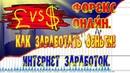 Форекс онлайн Канал о том как заработать деньги! Интернет заработок!