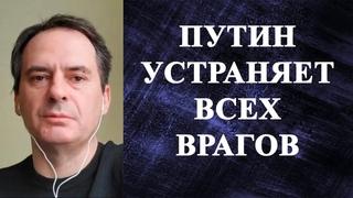 Христо Грозев - Путин устраняет всех врагов!