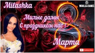 🌺 Прекрасный день 8 МАРТА 🌺 / Девочки , с Праздником 🌺 Нас !