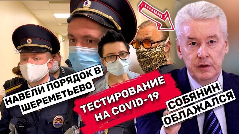 🔥 СОБЯНИН облажался с тестированием на COVID 19 Навели порядок в Москве в аэропорту Шереметьево