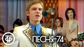 Песня - 74. Финал (1974)