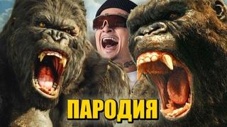 Песня Клип КИНГ КОНГ MORGENSHTERN - ДУЛО / ПАРОДИЯ / ГОДЗИЛЛА против КОНГА 2021