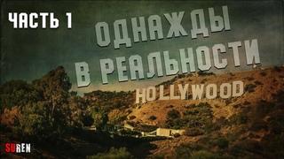 Однажды в реальности - часть1. События в Голливуде и около него. 1969 год и не только.