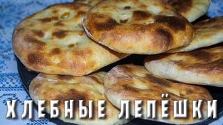 Хлебные лепешки без дрожжей и яиц