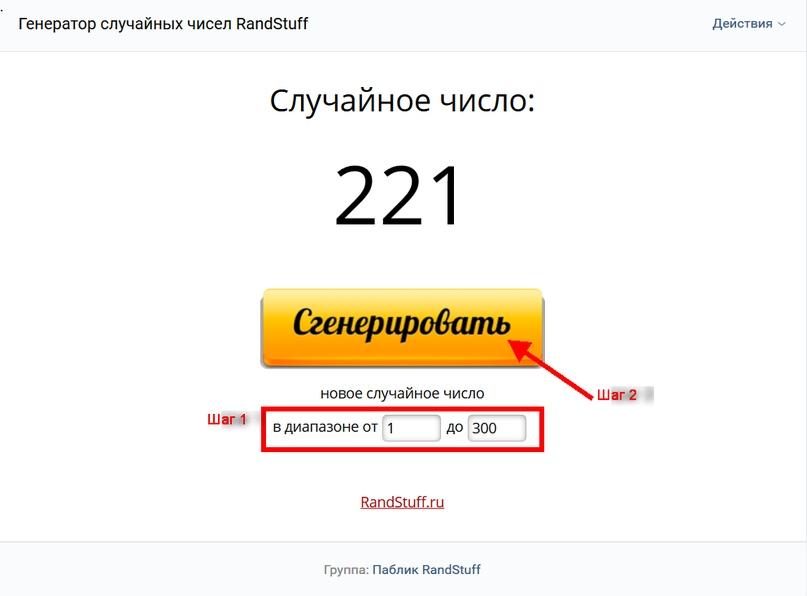 Генератор случайных чисел вконтакте кириллические шрифты вконтакте