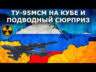 Русский ответ на провокацию B-52 у Крыма