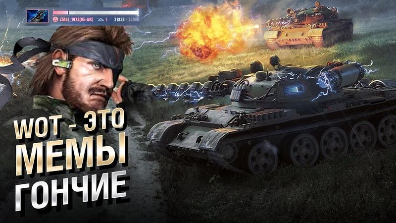 WOT ЭТО МЕМЫ Гончие САМЫЙ СТАРЫЙ ТАНКИСТ В ИСТОРИИ World of Tanks
