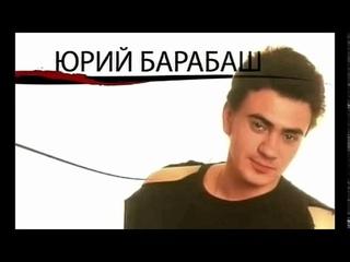 Памяти Юры Барабаш - Неужели так бывает(ролик)
