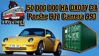 50 000 000 НА ОХОТУ ЗА Porshe 911 Carrera 993 MTA PROVINCE DEMO