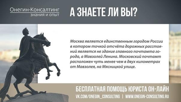#Юридическая_консультация #Интересные_факты