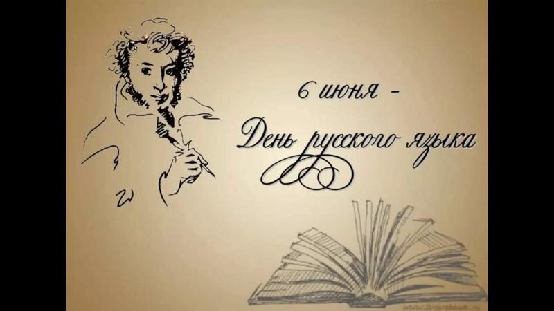 СШ№19 6 июня День Русского Языка Звягинцева Алина 7 А