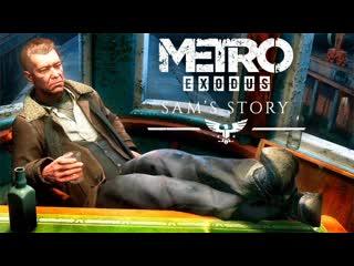 Kuplinov Play – Metro Exodus: Sam's Story – Дорога в Америку! # 1
