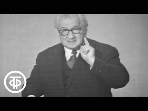 Лермонтов Песня про купца Калашникова Рассказывает Ираклий Андроников 1972
