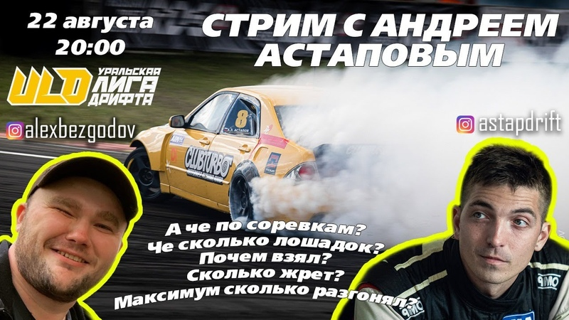 Стрим с Андреем Астаповым ULD Live