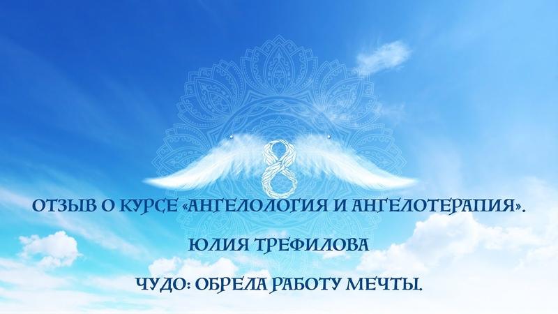 Юлия Трефилова Отзыв о курсе Ангелология и Ангелотерапия