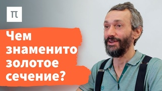 Золотое сечение — Алексей Савватеев / ПостНаука