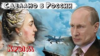 Так чей же Крым? Крым это Россия? Или Крим Україна? Что построено в Крыму за 7 лет. Крым 2021.