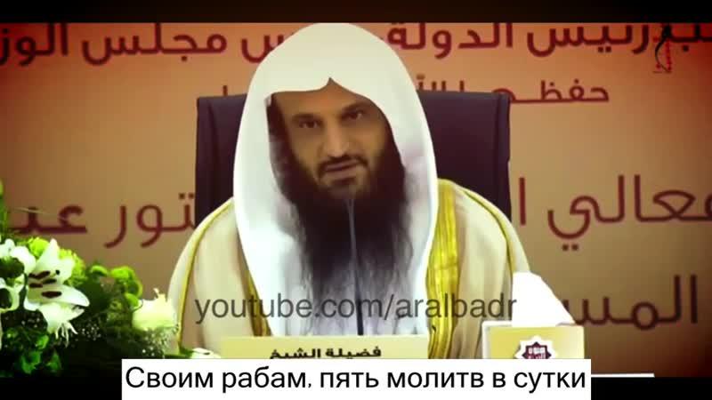 Шейх Абду Раззак Аль Бадр Оставивший намаз будет воскрешён с фараоном