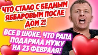 Что стало с бедным Яббаровым после проекта! Дом 2 свежие новости .