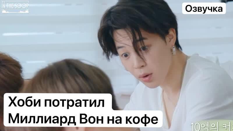 BTS In The SOOP ep3 за кадром Озвучка by SeeYouJin