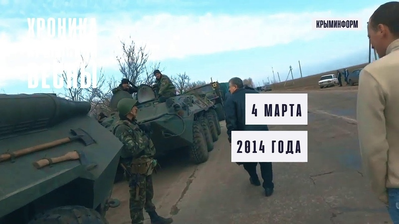 Хроника Крымской весны 4 марта 2014 года Спецпроект Крыминформа
