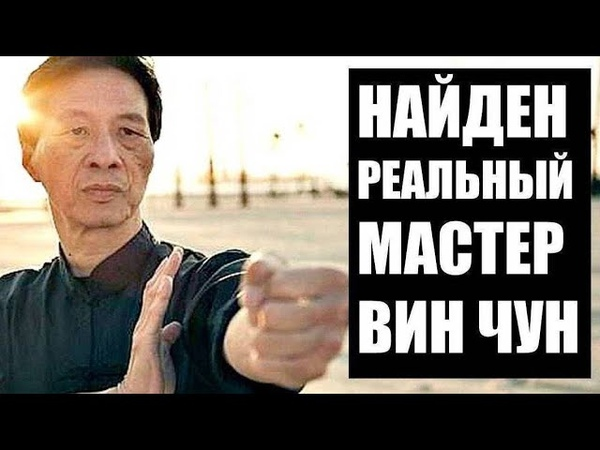 РЕАЛЬНЫЙ Мастер ВИН ЧУН