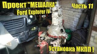 Ford Explorer IV – Проект «Мешалка». Часть 11 – Прилаживаем на МКПП!