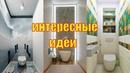 КАК СДЕЛАТЬ Туалет в квартире ИДЕИ И ДИЗАЙН СВОИМИ РУКАМИ