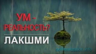 ЛАКШМИ. Ум – реальность и иллюзия. Как ведёт себя просветлённый