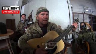 18+Ополченец из США «Техас» спел о войне в ДНР 15 04 War in Ukraine